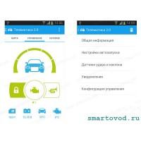 GSM модуль - АВТОЗАПУСК с телефона или смартфона
