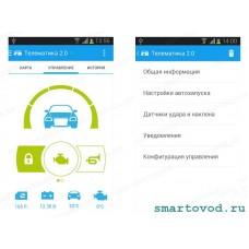 АВТОЗАПУСК / Сигнализация для SMART