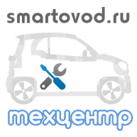 Установка сигнализации на SMART - АВТОЗАПУСК / ОХРАНА